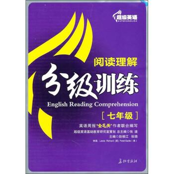 超级英语阅读理解分级训练 试读