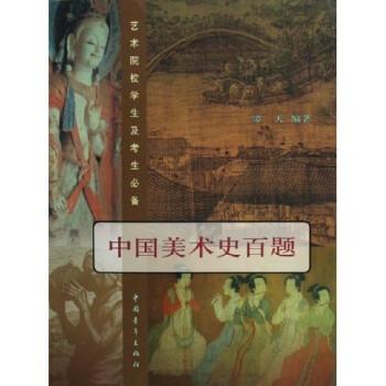艺术院校学生及考生必备:中国美术史百题 下载