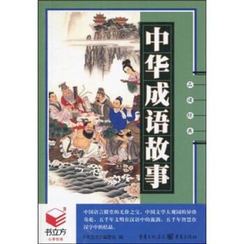 书立方系类·品读经典:中华成语故事 PDF电子版