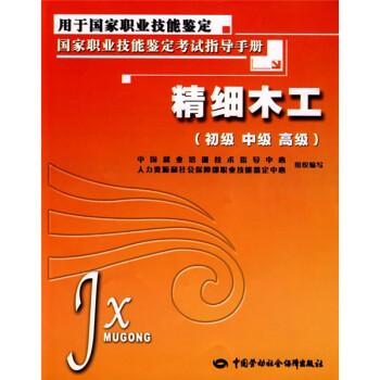 精细木工:指导手册 在线阅读