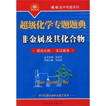 超级高中专题系列·超级化学专题题典:非金属及其化合物 电子版下载