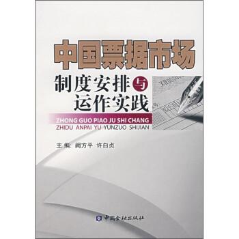 中国票据市场制度安排与运作实践 电子版