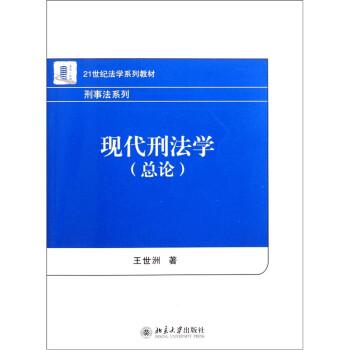 现代刑法学 电子书下载