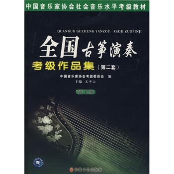中国音乐家协会社会音乐水平考级教材:全国古筝演奏考级作品集1 电子版
