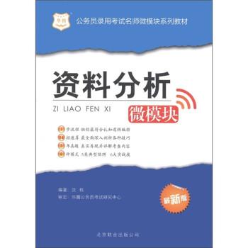 华图·公务员录用考试名师微模块系列教材:资料分析 电子版下载