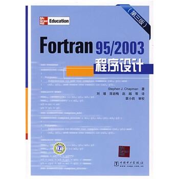 Fortran 95/2003程序设计