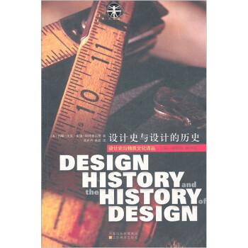 设计史与设计的历史 试读