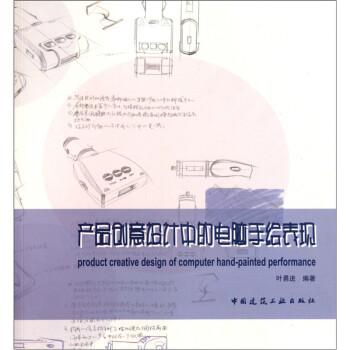 产品创意设计中的电脑手绘表现 试读