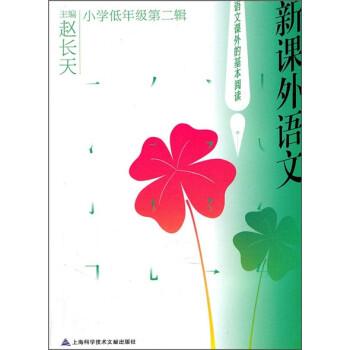 新课外语文 PDF版下载