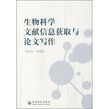 生物科学文献信息获取与论文写作 试读