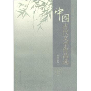 中国古代文学作品选 在线下载