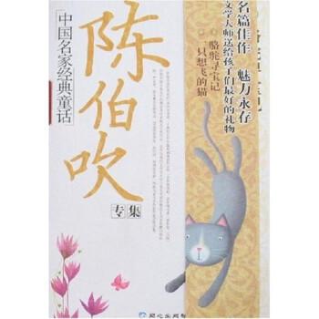 中国名家经典童话:陈伯吹专集 [3-6岁] 电子版