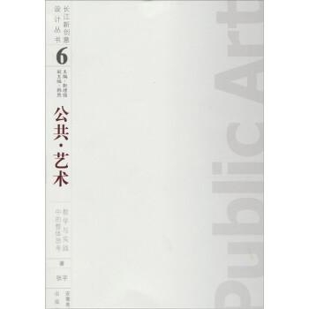 公共·艺术6 电子书