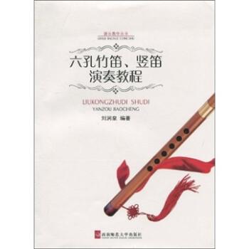 六孔竹笛、竖笛演奏教程 PDF版下载