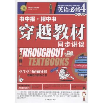 志鸿优化系列丛书·书中报·报中书·穿越教材·同步讲谈:英语 在线下载