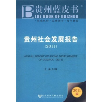 贵州社会发展报告2011 在线阅读