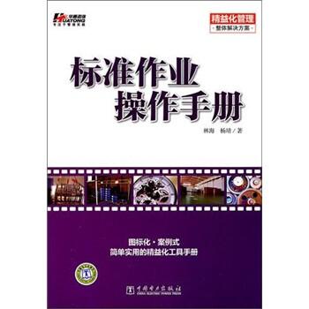 标准作业操作手册 电子书下载