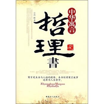 中华寓言哲理书 试读