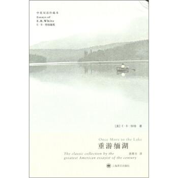重游缅湖 PDF电子版
