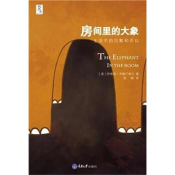 房间里的大象:生活中的沉默与否认 电子书