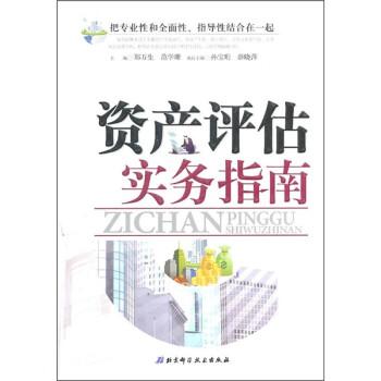 资产评估实务指南 PDF版