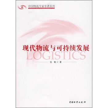 现代物流与可持续发展 PDF电子版