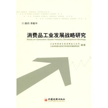 消费品工业发展战略研究 PDF版下载