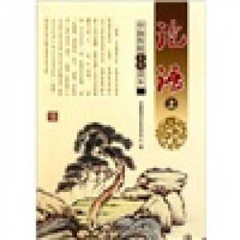 中国传统文化读本:论语 电子书