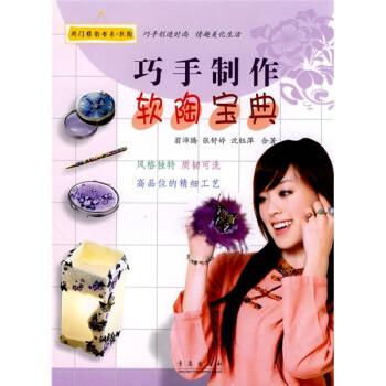 闺门雅韵书系:巧手制作软陶宝典 电子书下载