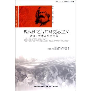 现代性之后的马克思主义:政治技术与社会变革 在线阅读