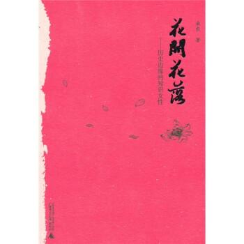 花开花落:历史边缘的知识女性 电子书下载