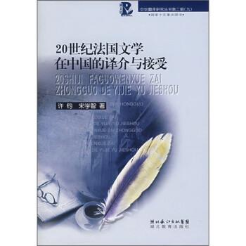 20世纪法国文学在中国的译介与接受 PDF版下载