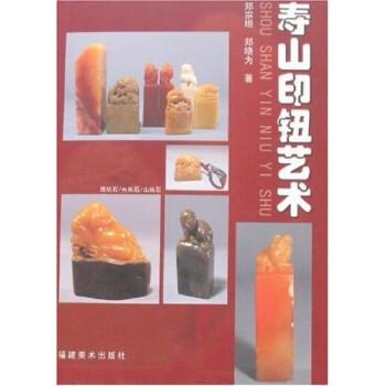 寿山印钮艺术 在线阅读