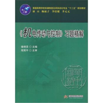 《机电传动与控制》习题精解 在线阅读