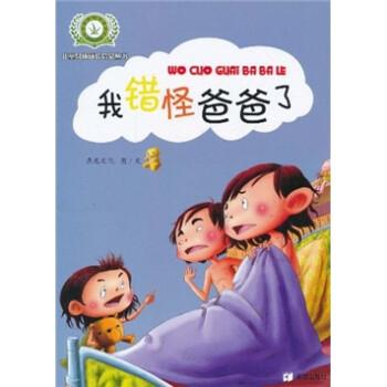 儿童身体成长启蒙丛书:我错怪爸爸了 [3-6岁] PDF版