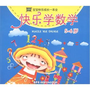 宝宝快乐成长一本全:快乐学数学 [5-6岁] 电子书