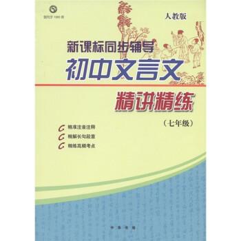 新课标同步辅导:初中文言文精讲精练 电子版