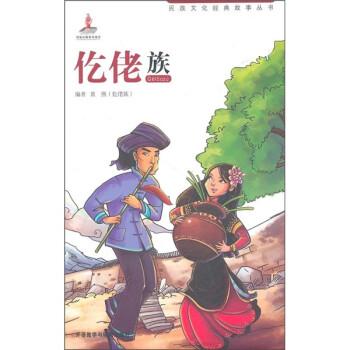 民族文化经典故事丛书:仡佬族 PDF版