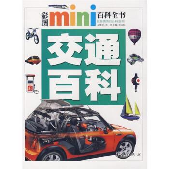 彩图mini百科全书:交通百科 [3-10岁] 电子版