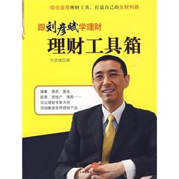 理财工具箱:跟刘彦斌学理财 PDF版