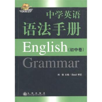 苹果英语:中学英语语法手册 电子版下载