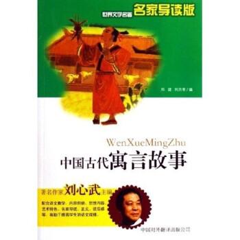 世界文学名著:中国古代寓言故事 在线阅读