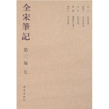 全宋笔记7 电子书下载