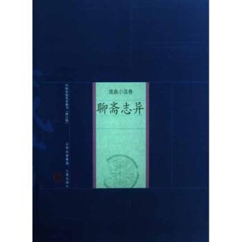 中国家庭基本藏书:聊斋志异 在线下载