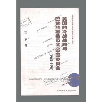美国的冷战战略与巴黎统筹委员会、中国委员会 PDF版