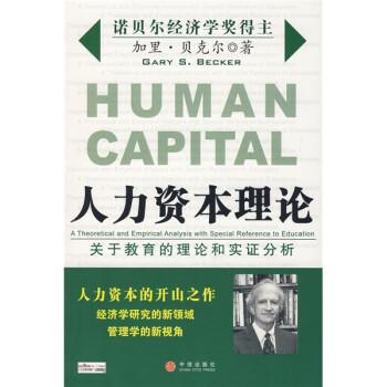 人力资本理论 下载