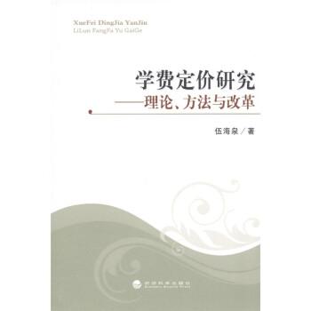 学费定价研究:理论、方法与改革 电子版