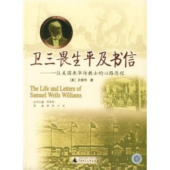 卫三畏生平及书信:一位来华传教士的心路历程  [TheLifeandLettersofSamuelWellsWilliams] PDF版下载