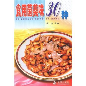 食用菌美味30种