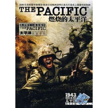 太平洋qq大师_燃烧的太平洋